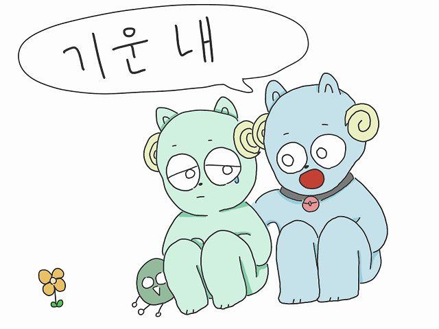 元気出して 韓国語