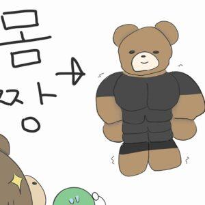 韓国語「モムチャン」 の意味は?オルチャンも含めて解説!