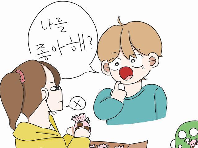 私のこと好き 韓国語