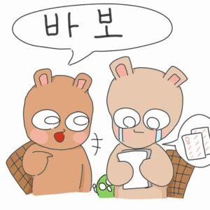 パボの韓国語の意味は「バカ」「アホ」!まだ可愛い悪口って本当?