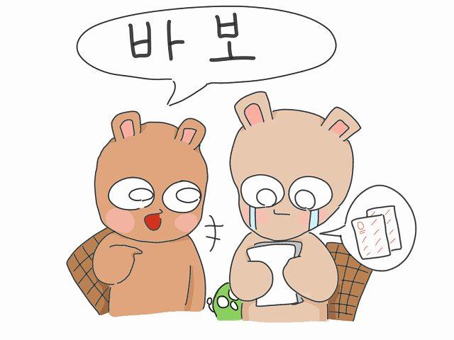 パボ 韓国語