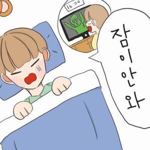 「眠れない」は韓国語で何と言う?6パターンの表現をご紹介!