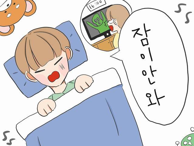 眠れない 韓国語
