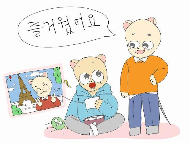楽しかった 韓国語