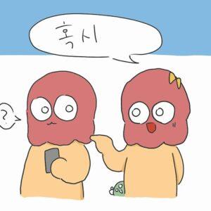 韓国語ホクシ(혹시)の意味は「もし」「もしかして」