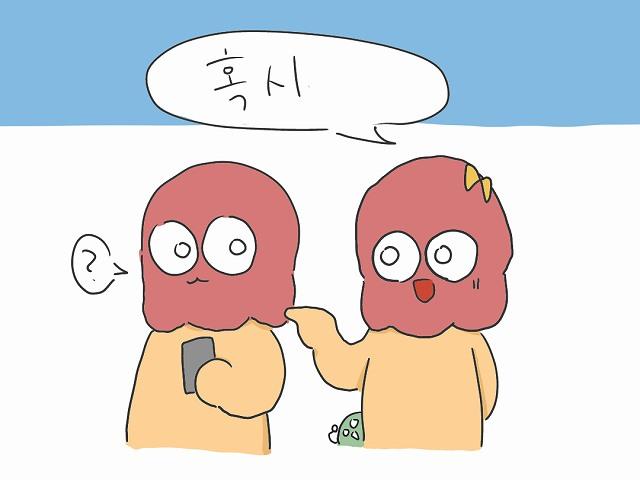 ホクシ 韓国語