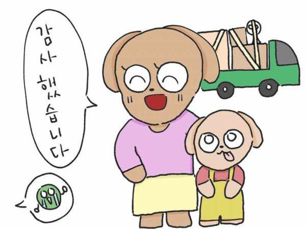 韓国語 ありがとうございました