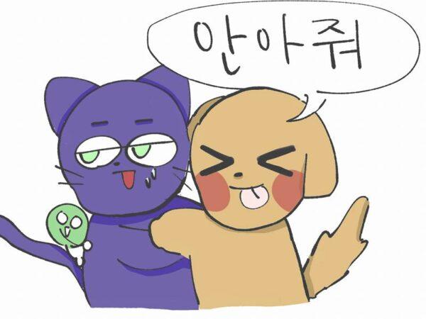 抱いて 韓国語