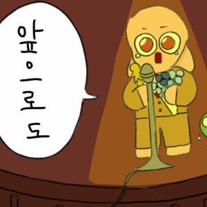 韓国語「アプロド」の意味は「これからも」使い方も解説!