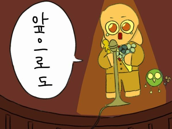 韓国語 アプロド