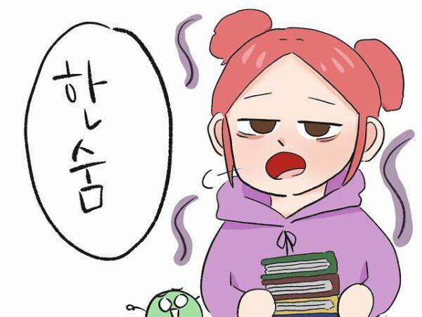 ため息 韓国語