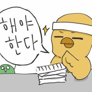 「しなければならない」を 韓国語で!하다と되다の使い分け方とは?
