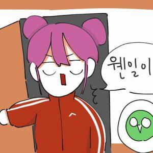 「どういうこと?」「どういう意味?」は韓国語で何と言う?