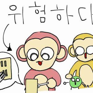 「危ない」は韓国語で위험하다(ウィホマダ)!